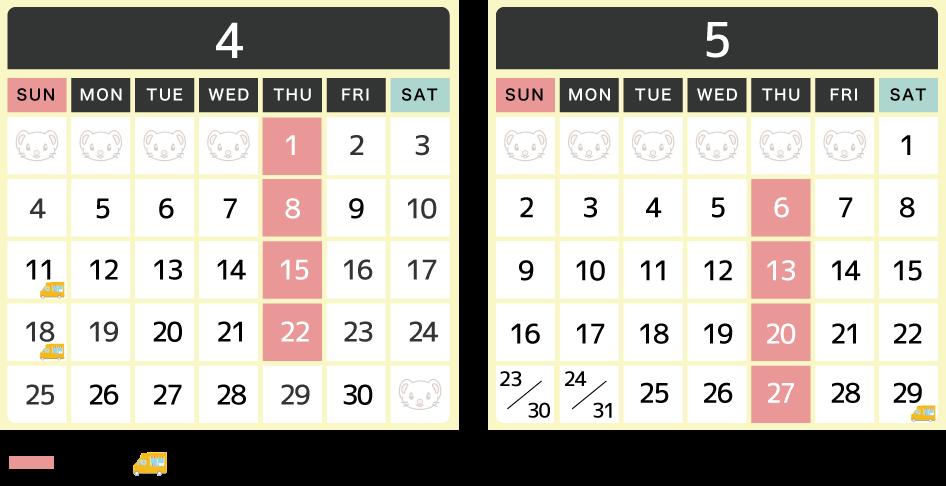 2021年4月・5月スケジュール