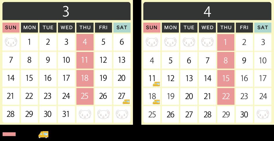 2021年3月・4月スケジュール