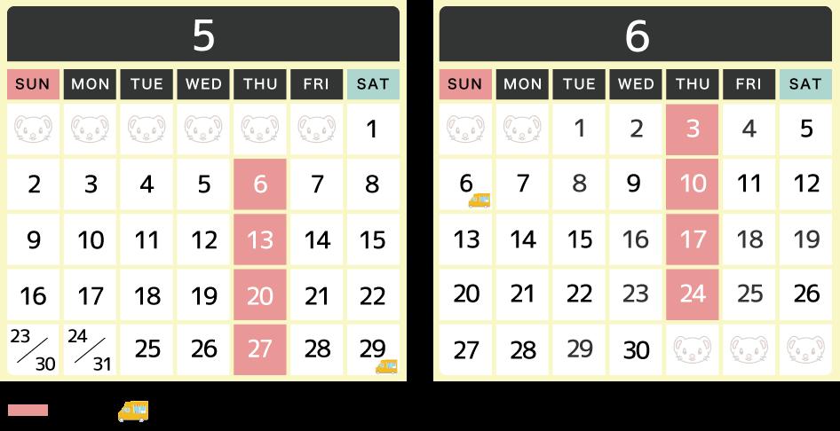 2021年5月・6月スケジュール