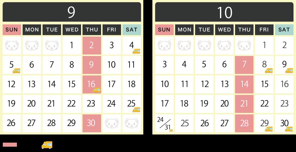 2021年9月・10月スケジュール
